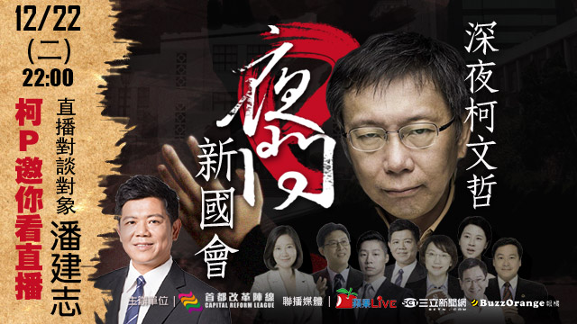 夜問新國會!柯文哲與潘建志對談