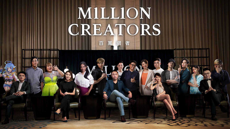 網紅創業時境秀 《百萬網者》將開播