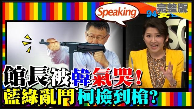 柯蔡觀戰就好?館長為何猛打韓國瑜?