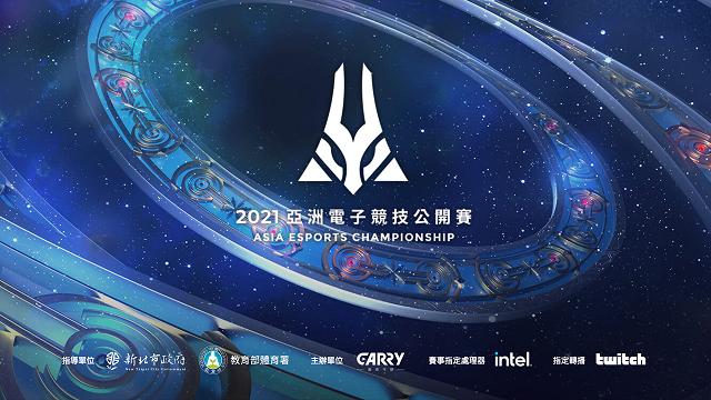 【2021亞洲電子競技公開賽】總決賽D2