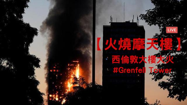 【火燒摩天樓】倫敦27層大樓大火多人受傷
