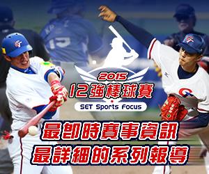 2015世界12強棒球賽