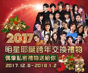 2017耶誕跨年交換禮物