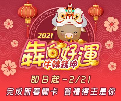 【犇向好運 牛轉錢坤】闖關得新春賀禮!