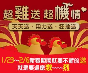 新春超雞送超機情