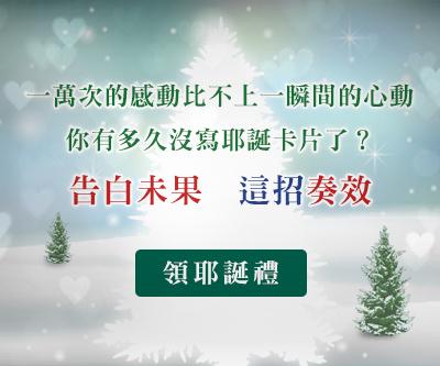 【Merry Xmas特別企劃】寫祝福卡片 限時抽耶誕禮物