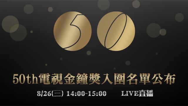 第50屆電視金鐘獎入圍名單公布