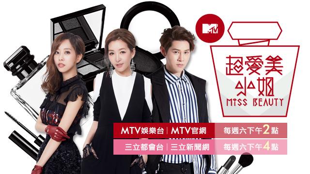 《超愛美小姐》韓國流行前線