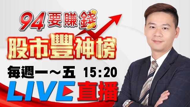 【94要賺錢 股市豐神榜】0415