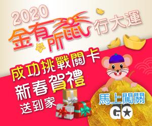 2020金有所鼠!新春賀禮送到家