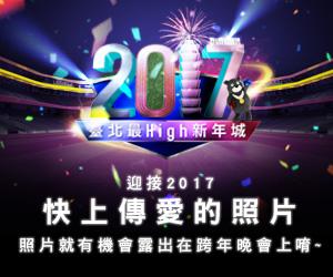 2017臺北跨年-上傳愛的照片