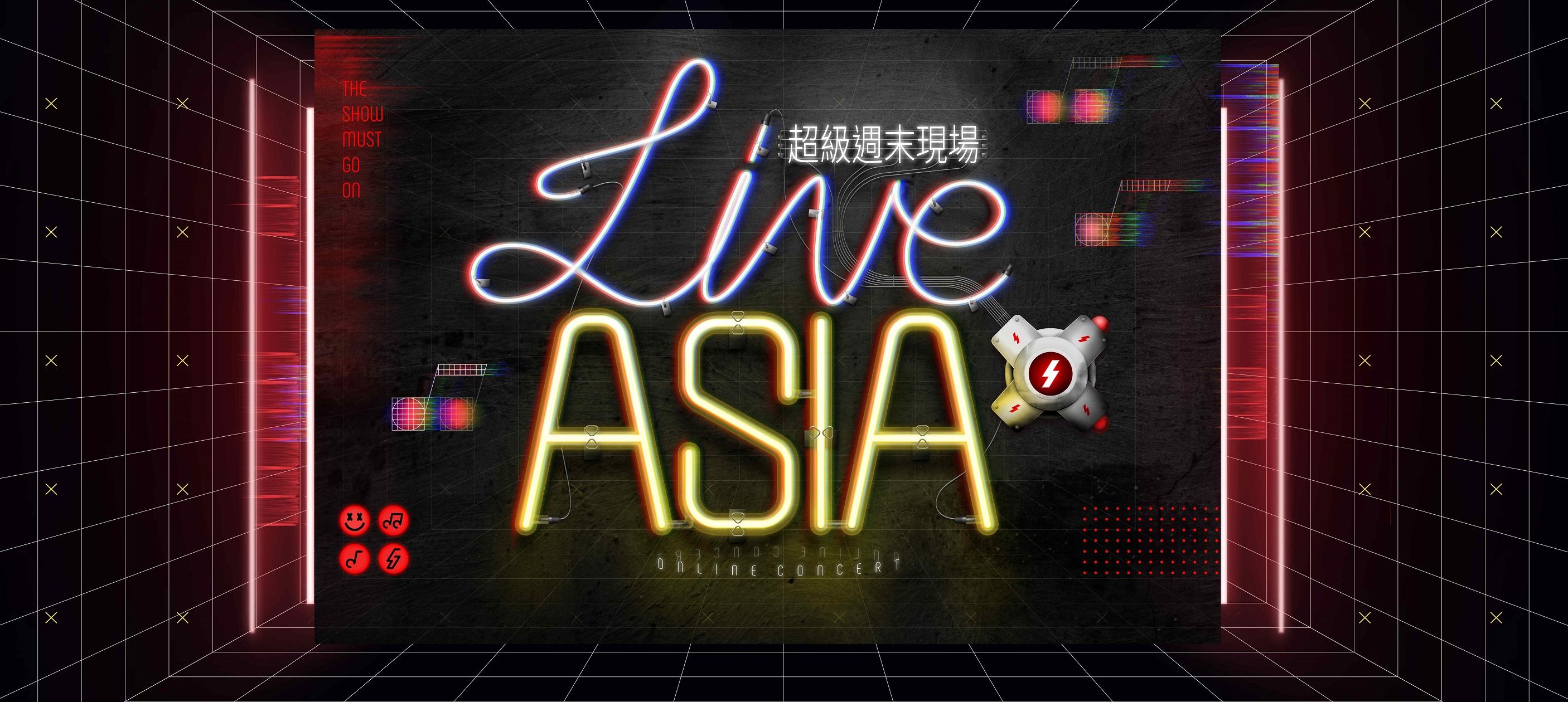 LiveAsia 超級週末現場
