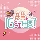 [彥慧IG紅什麼]