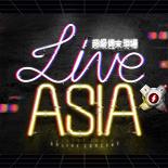 [LiveAsia 超級週末現場]