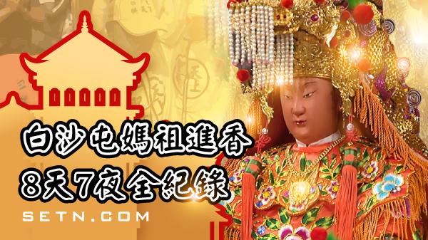 2021白沙屯媽祖進香