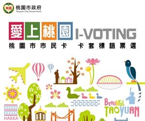 愛上桃園i-voting