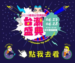 台潮盛典-最潮台語流行音樂演唱會