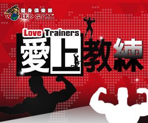 票選你最喜歡的健身教練