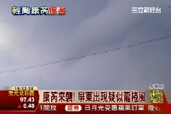 颱風漏斗雲1200