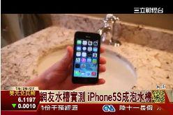 iPhone5S防水1200