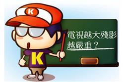 Kisplay/大螢幕電視危機