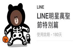 ifan/LINE萬聖節