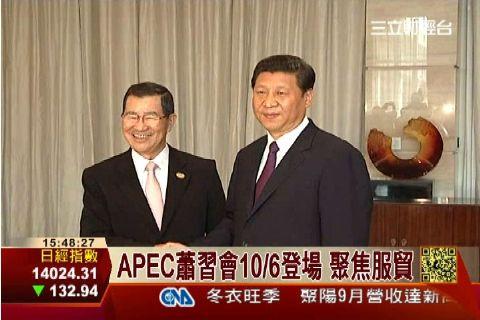 APEC蕭習會10/6登場 聚焦服貿