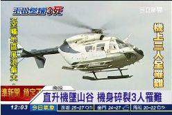 昇機墜玉山g1200