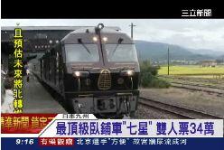 最豪華列車1600