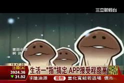 商機千億 台首位APP老師開課爆滿