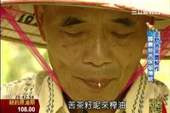 網路創業出頭天:延續台灣農業 茶籽產品多元化