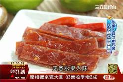 網路創業出頭天:半世紀肉品舖 二代傳承文創轉型