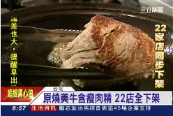 a原燒肉下架2400