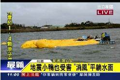 小鴨怕地震0930-2