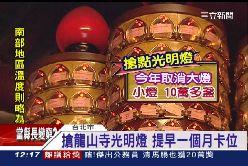 龍山光明燈1200