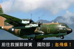 中華民國起飛