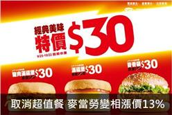 取消超值餐 麥當勞變相漲價13%