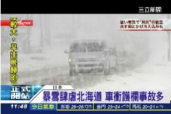 日暴雪釀災1100.