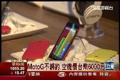 Moto G發表1500