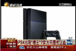 PS4上市2000