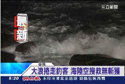 釣客落海救2400