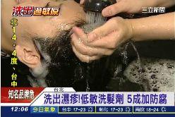 洗髮害濕疹1200