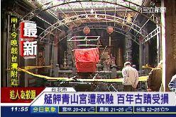 艋舺廟燒毀1200