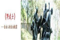 前言:台灣是一個自由社會,羅智強要怎樣去「黑白相對論」?是他的自由。但請羅智強要記住:馬英九不會永遠當權,千萬不要變成當陳水扁失勢之後,那個在媒體倫理上被許多人視為是「負面教材」之「大話時代」的鄭弘儀!