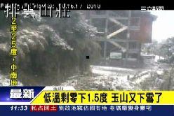玉山又降雪1200