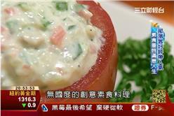 網路創業出頭天:推廣素食創意料理 內省生命課題