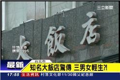 東區,台北,飯店,燒炭,輕生,自殺