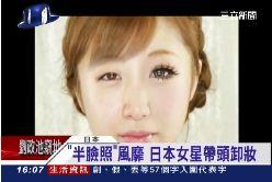 櫻花妹鬼臉1600