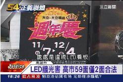 led都違法1800