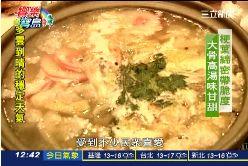 (美食)古華酸菜鍋